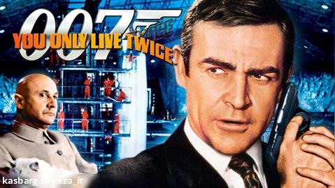 فیلم جیمز باند تنها دو بار زندگی می کنید You Only Live Twice 1967 زیرنویس فارسی