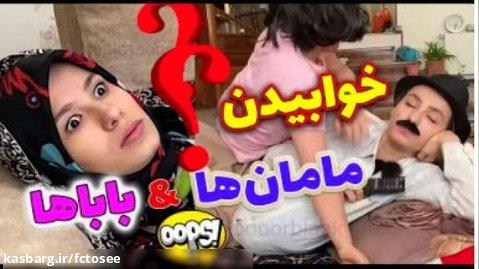 خوابیدن باباها در زمان پخش فوتبال   کلیپ باحال پریسا پور مشکی