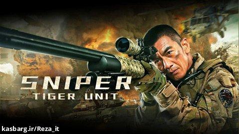 فیلم تک تیرانداز Sniper 2020 زیرنویس فارسی
