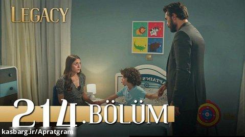 سریال ترکی امانت قسمت 214 زیرنویس فارسی