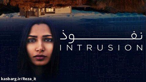 فیلم نفوذ Intrusion 2021 زیرنویس فارسی