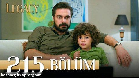 سریال ترکی امانت قسمت 215 زیرنویس فارسی