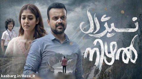 فیلم هندی نیژال Nizhal 2021 زیرنویس فارسی