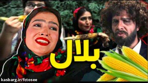 بلالم بگیر   موزیک ویدیو جدید مجتبی شفیعی و رفقا   زودنیوز
