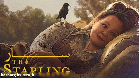 فیلم سار The Starling 2021 زیرنویس فارسی | کمدی، درام