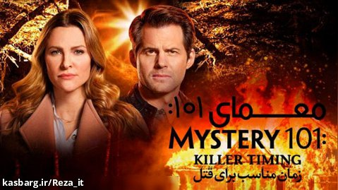 فیلم معمای 101 زمان مناسب برای قتل Mystery 101 : Killer Timing 2021زیرنویس فارسی