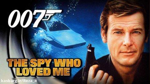 فیلم جیمز باند جاسوسی که دوستم داشت The Spy Who Loved Me 1977 زیرنویس فارسی