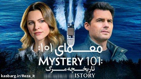 فیلم معمای 101 گذشته مرگبار Mystery 101 : Deadly History 2021 زیرنویس فارسی