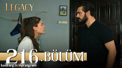 سریال ترکی امانت قسمت 216 زیرنویس فارسی