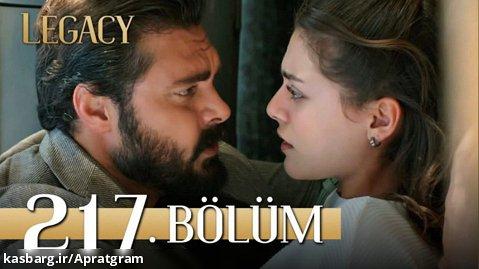 سریال ترکی امانت قسمت 217 زیرنویس فارسی