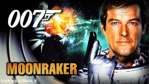 فیلم جیمز باند مونریکر James Bond Moonraker 1979 زیرنویس فارسی
