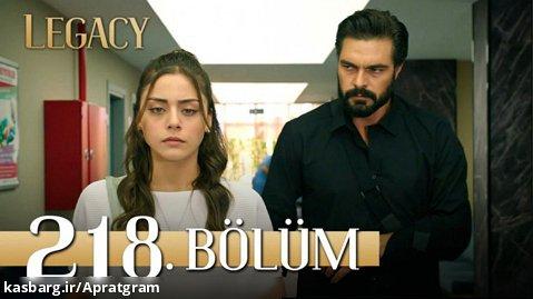سریال ترکی امانت قسمت 218 زیرنویس فارسی