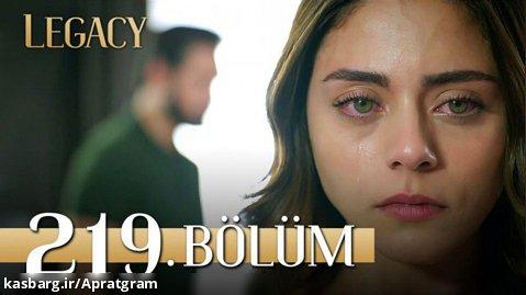 سریال ترکی امانت قسمت 219 زیرنویس فارسی