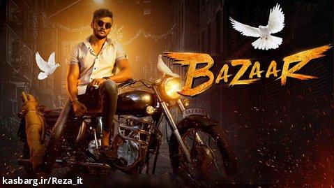 فیلم هندی بازار Bazaar 2019 زیرنویس فارسی