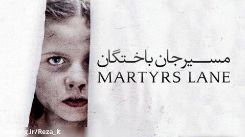 فیلم مسیر جان باختگان Martyrs Lane 2021 زیرنویس فارسی