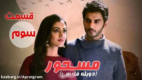 سریال هندی مسحور قسمت 3 دوبله فارسی
