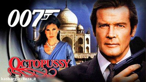 فیلم جیمز باند اختاپوسی James Bond Octopussy 1983 زیرنویس فارسی
