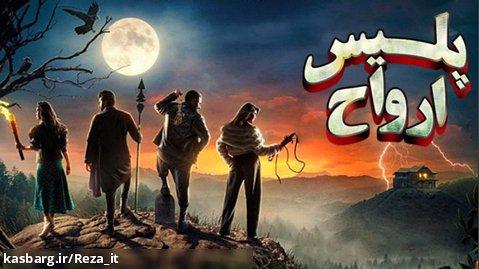 فیلم هندی پلیس ارواح Bhoot Police 2021 زیرنویس فارسی | ترسناک، کمدی