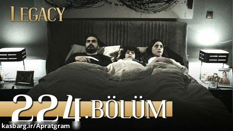سریال ترکی امانت قسمت 224 زیرنویس فارسی