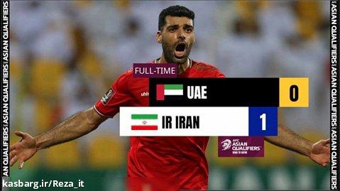 بازی کامل ایران 1 امارات 0 - مقدماتی جام جهانی 2022 (قطر) - گروه A