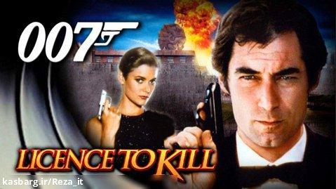 جیمز باند جواز قتل James Bond Licence to Kill 1989 زیرنویس فارسی