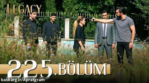 سریال ترکی امانت قسمت 225 زیرنویس فارسی