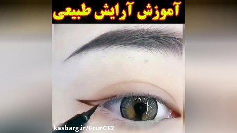 آموزش آرایش طبیعی چشم و ابرو