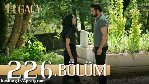 سریال ترکی امانت قسمت 226 زیرنویس فارسی