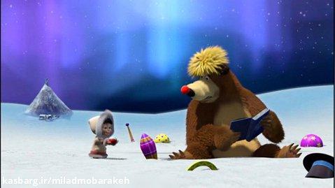 ماشا و میشا ... انیمیشن ماشا جدید ... کارتون ماشا و میشا