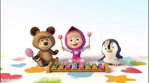 کارتون کودکانه ماشا و میشا :: جدید :: ماشا و آقا خرسه جدید