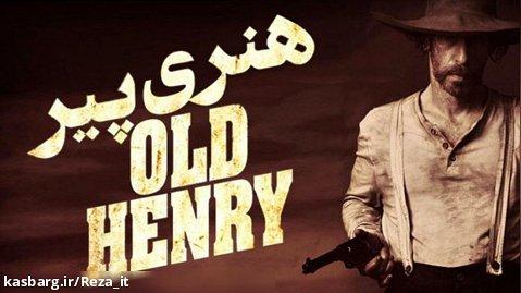 فیلم هنری پیر Old Henry 2021 زیرنویس فارسی | وسترن