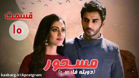 سریال هندی مسحور قسمت 10 دوبله فارسی