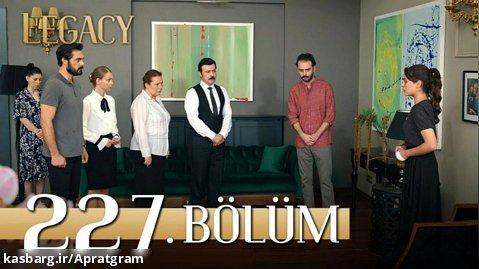 سریال ترکی امانت قسمت 227 زیرنویس فارسی