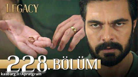 سریال ترکی امانت قسمت 228 زیرنویس فارسی