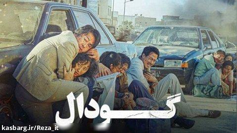 فیلم گودال Sinkhole 2021 زیرنویس فارسی