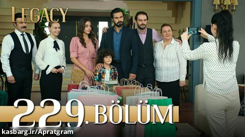 سریال ترکی امانت قسمت 229 زیرنویس فارسی