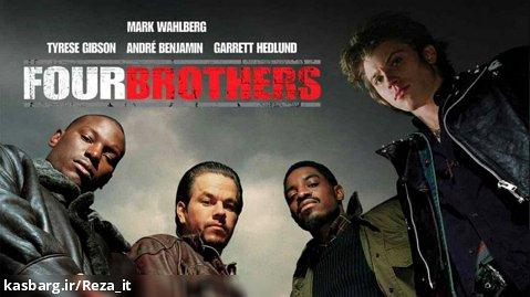 فیلم چهار برادر Four Brothers 2005 زیرنویس فارسی