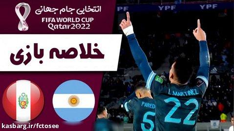 خلاصه بازی آرژانتین 1- پرو 0   مقدماتی جام جهانی