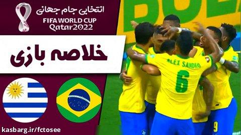 خلاصه بازی برزیل 4 - اروگوئه 1   مقدماتی جام جهانی
