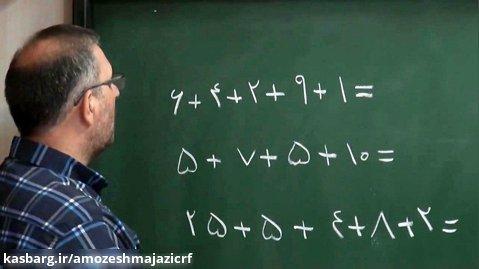 رياضی - جمع و تفریق ذهنی - ماشین ورودی و خروجی - مدرس: آقای حسین مرادی