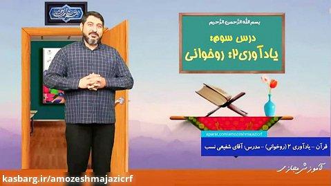 قرآن - یادآوری 2 (روخوانی) - پایه چهارم ابتدایی - مدرس - آقاي مجید شفيعی نسب