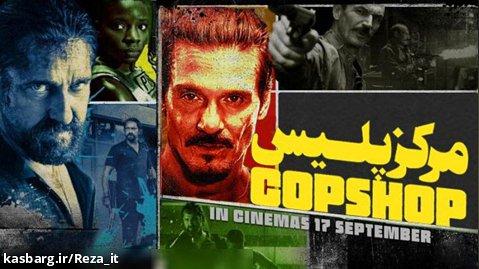 فیلم مرکز پلیس Copshop 2021 زیرنویس فارسی