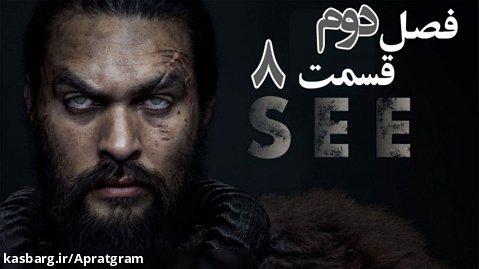 سریال دیدن see فصل 2 قسمت 8 زیرنویس فارسی