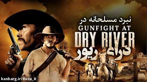 فیلم مسلحانه در درای ریور Gunfight at Dry River 2021 زیرنویس فارسی