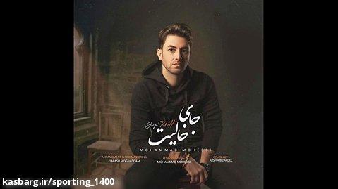 آهنگ جدید از احمد محبی به نام جای خالیت