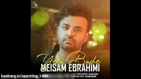آهنگ جدید از میثم ابراهیمی به نام یکی باشه