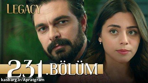 سریال ترکی امانت قسمت 231 زیرنویس فارسی