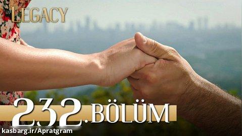 سریال ترکی امانت قسمت 232 زیرنویس فارسی