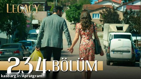 سریال ترکی امانت قسمت 234 زیرنویس فارسی