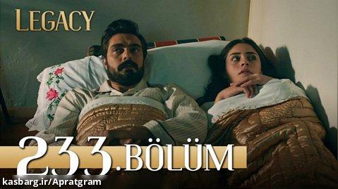 سریال ترکی امانت قسمت 233 زیرنویس فارسی